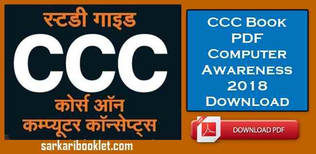 Photo of CCC Book PDF Computer Awareness 2018 Download
