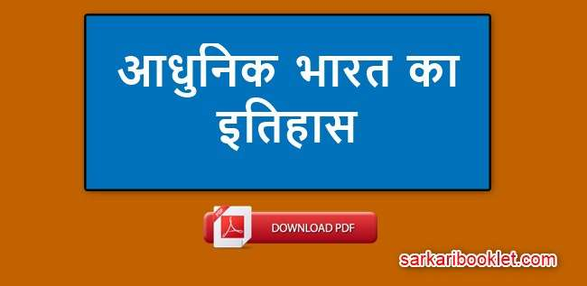 Photo of Modern History Of India Hand Notes In Hindi PDF Download