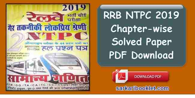 Photo of RRB NTPC 2019 Chapter-wise Solved Paper PDF Download