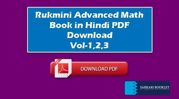 Photo of Rukmini Advanced Math Book in Hindi PDF Download