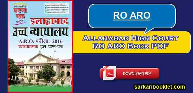 Photo of Allahabad High Court RO ARO 2019 Book PDF in Hindi Download