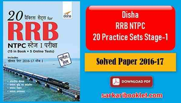 Photo of Disha 20 Practice Sets For RRB NTPC Satge 1 PDF