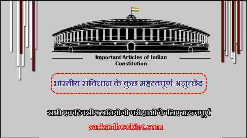 Important 198 Articles of Indian Constitution in Hindi