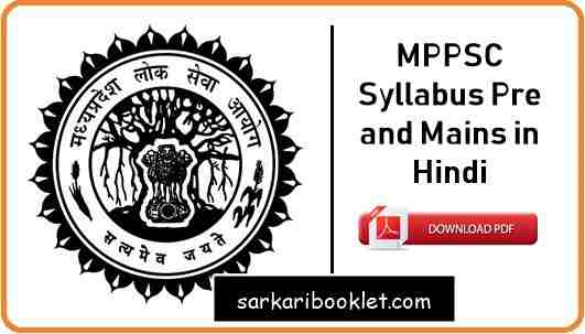 Photo of MPPSC Syllabus Pre and Mains in Hindi PDF Download