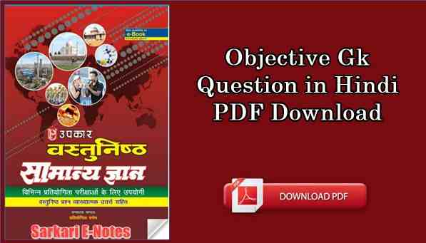 Objective Gk Question in Hindi PDF Download