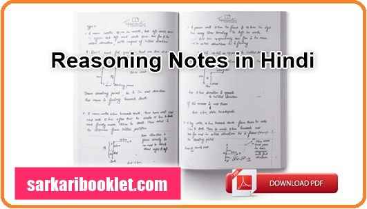 Photo of Reasoning Notes in Hindi PDF Download