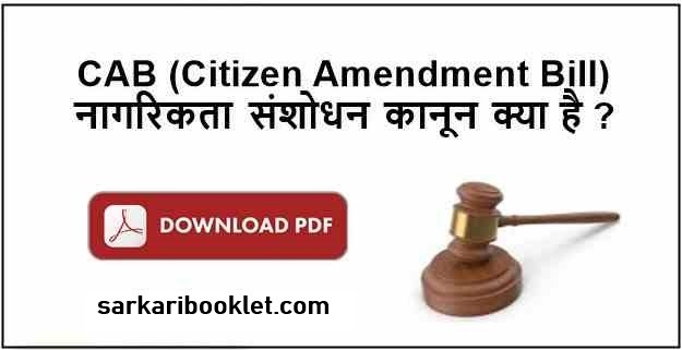 Photo of Citizenship Amendment Bill CAB, CAA, NRC नागरिकता संशोधन बिल