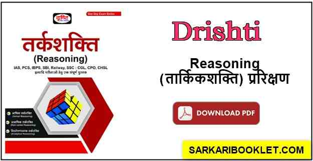 Photo of Drishti Reasoning Book in Hindi PDF Download