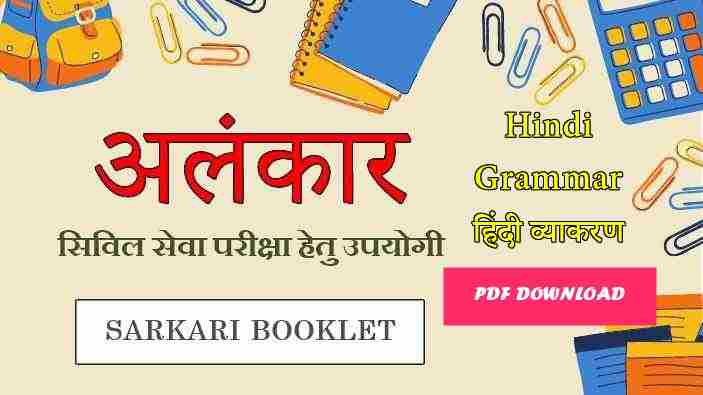 Hindi Grammar (हिन्दी व्याकरण) Hindi Vyakaran PDF Download