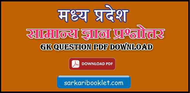 Photo of MP General Knowledge Question मध्य प्रदेश जीके in Hindi