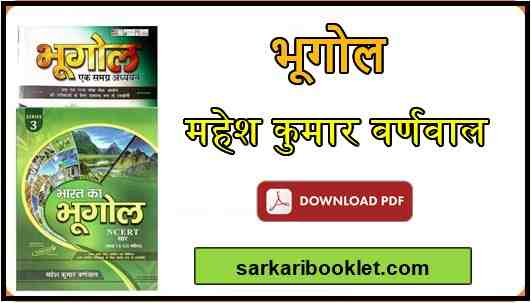 Photo of Mahesh Barnwal Geography Book in Hindi