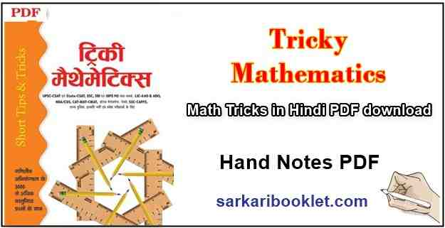 Photo of Math Tricks in Hindi PDF download