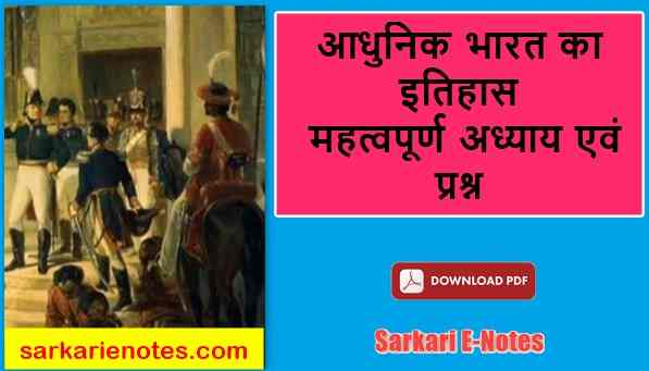 Photo of Modern History of India in Hindi PDF Download
