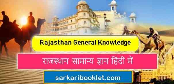 Photo of Rajasthan General Knowledge Important Question