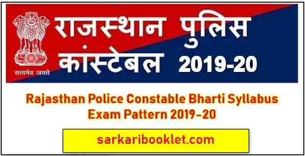 Rajasthan Police Constable Bharti Syllabus Exam Pattern 2019-20