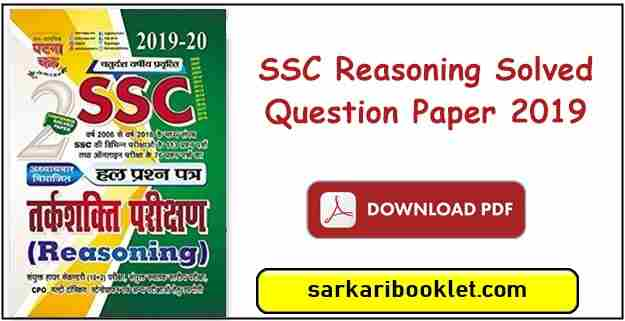 SSC Reasoning Book PDF in Hindi 2019-20