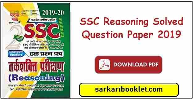 Photo of SSC Reasoning Book PDF in Hindi 2021-22
