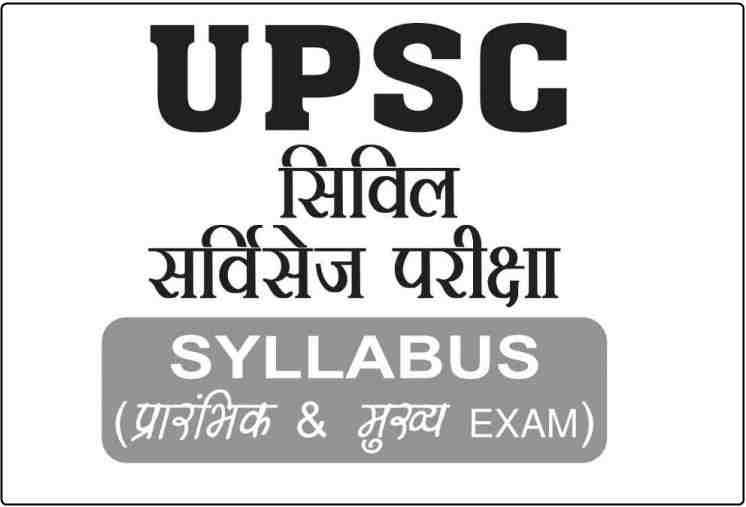 Photo of UPSC Syllabus 2020 PDF Download in Hindi