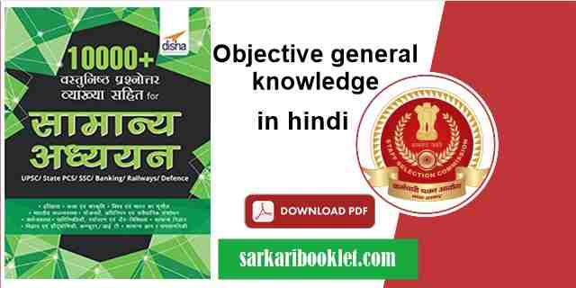 Photo of objective general knowledge in hindi pdf download