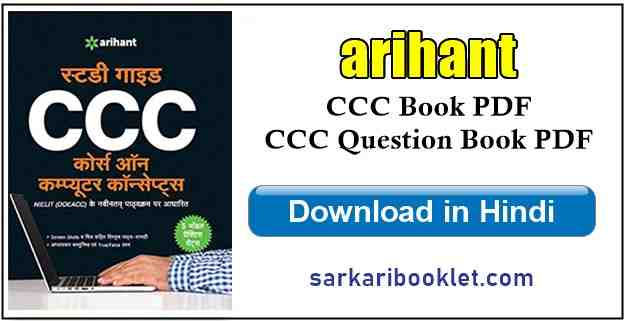 Photo of CCC Book PDF Download in Hindi CCC Question Book PDF