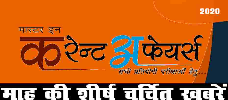 Photo of Current Affairs 2020 in Hindi PDF Download