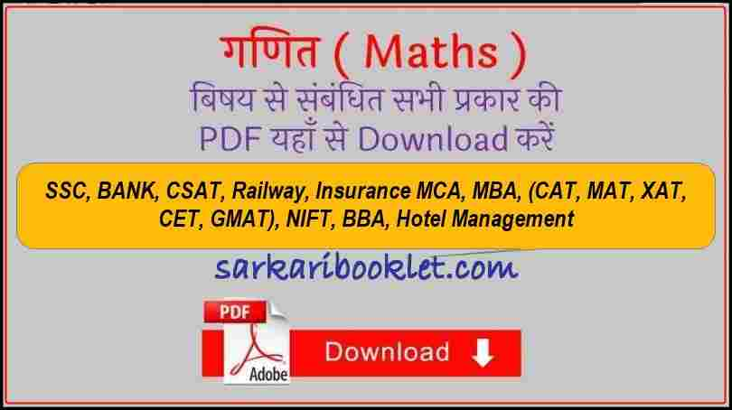 Math Tricks Notes PDF in Hindi Download