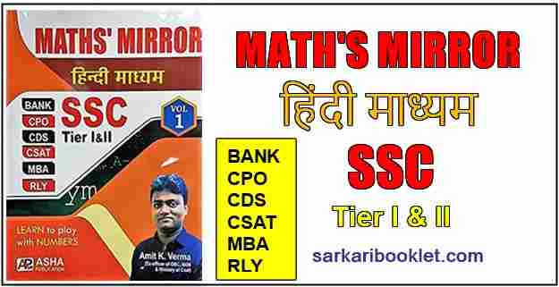 Photo of Maths Mirror Book PDF in Hindi Download