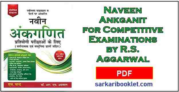 Photo of Naveen Ankganit by RS Aggarwal in Hindi PDF Download