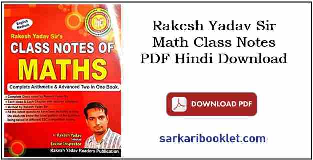 Photo of Rakesh Yadav Class Notes Math PDF Hindi Download
