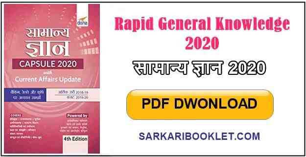 Photo of Rapid General Knowledge 2020 PDF Download
