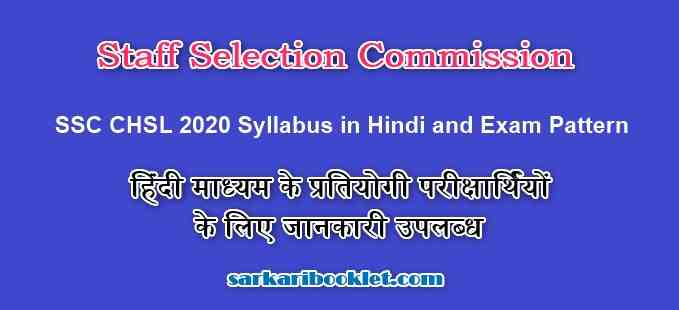 Photo of SSC CHSL 2020 Syllabus in Hindi and Exam Pattern