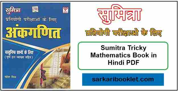 Photo of Sumitra Tricky Mathematics Book in Hindi PDF