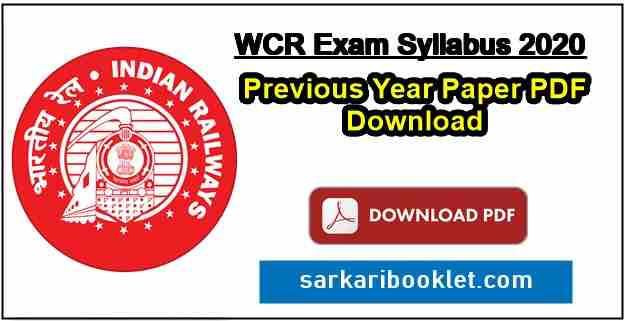 Photo of WCR Exam Syllabus 2020 and Previous Year Paper PDF Download