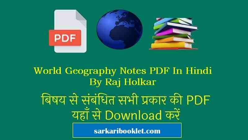 World Geography Notes PDF In Hindi By Raj Holkar