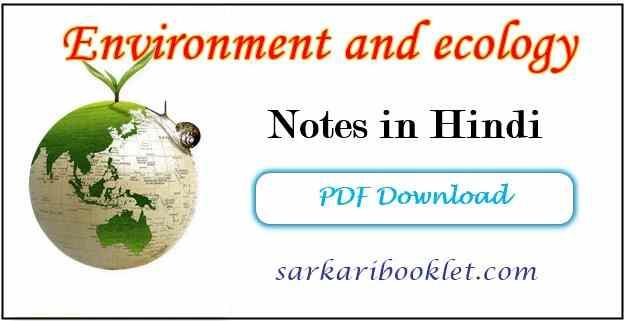 Environment Notes in Hindi PDF Download