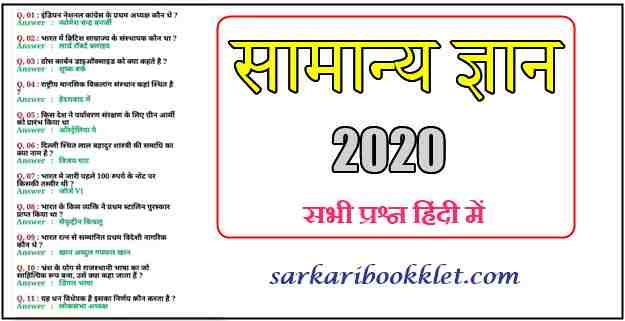 General Knowledge 2020 Quiz in Hindi
