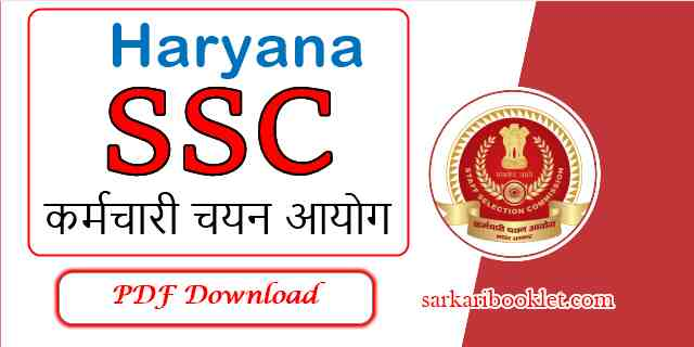 HSSC Recruitment 2020 Haryana SSC Notification 2020