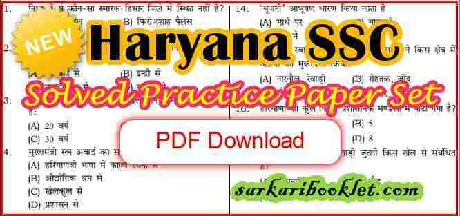 Haryana SSC Practice Set Previous Year Paper 2019 Download