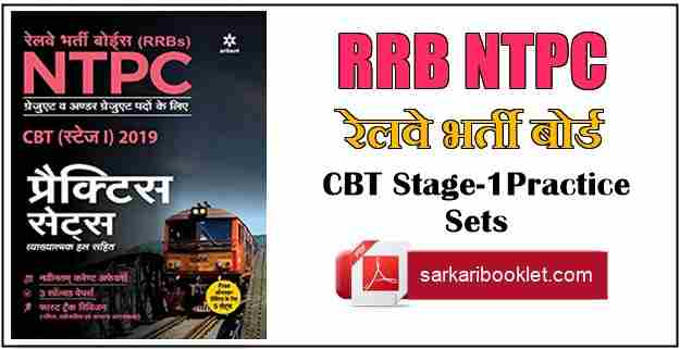 Photo of RRB NTPC 15 Practice Set 2019 in Hindi PDF Download