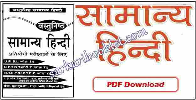 Samanya Hindi PDF Download Hindi Vyakaran