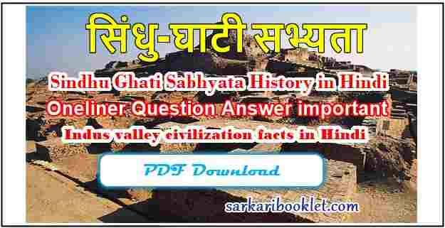 Photo of Sindhu Ghati Sabhyata History in Hindi PDF Download