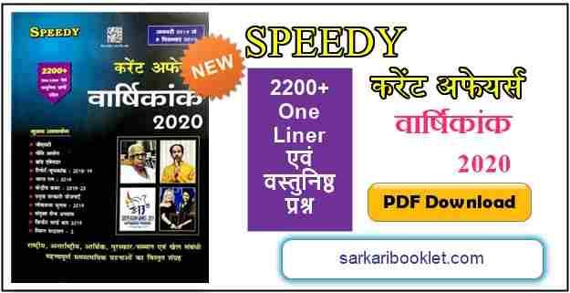 Speedy Current Affairs 2020 PDF in Hindi