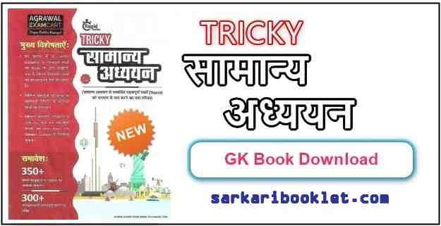 Tricky GS Book PDF Download in Hindi