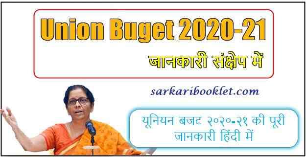 Photo of Union Budget in Hindi 2020 PDF | यूनियन बजट महत्वपूर्ण जानकारी संक्षेप में