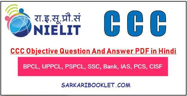 CCC Objective Question And Answer PDF in Hindi