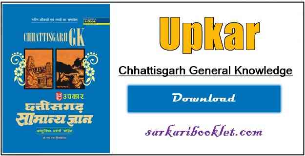 Chhattisgarh General Knowledge in Hindi Book Download