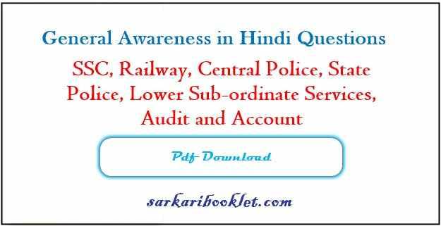 General Awareness in Hindi Questions PDF Download