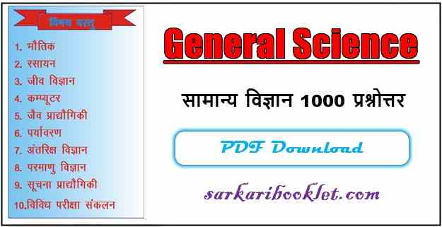 Photo of General Science in Hindi PDF Download