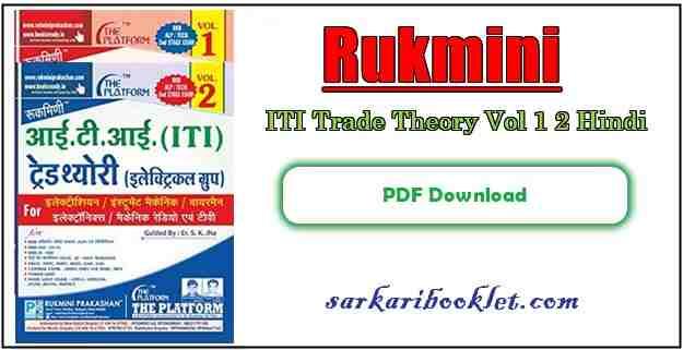 ITI Trade Theory Vol 1 2 Hindi PDF Download