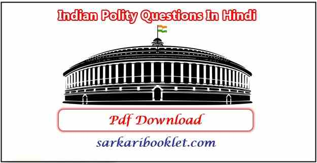 Photo of Indian Polity GK in Hindi | Objective Indian Polity Questions